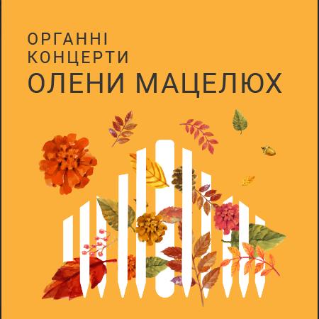 Органний концерт Олени Мацелюх