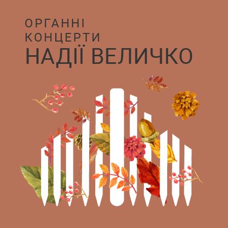 Organ Concert by Nadiya Velychko