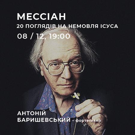 Antonii Baryshevskyi