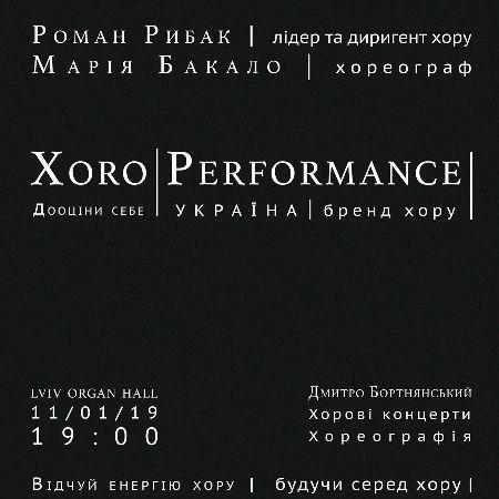 Український молодий хор