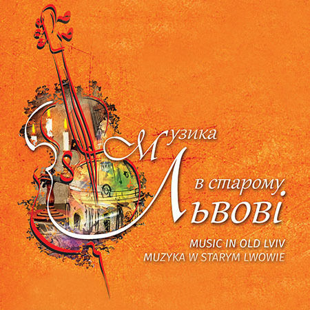 #Lviv_Philharmonic #Lviv_is_cultural_Capital #Virtuosus_38 #Smart_is_new_sexy #Friends_of_Philharmonic