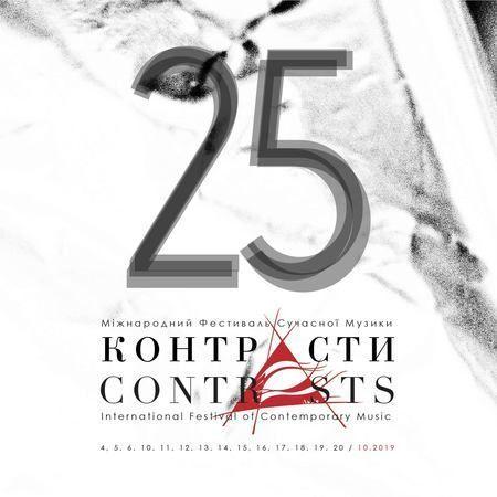 Контрасти , Contrasts/Супрун ,АСОЛФ,Вінсент Козловський, Відкриття,Вечір філармонія