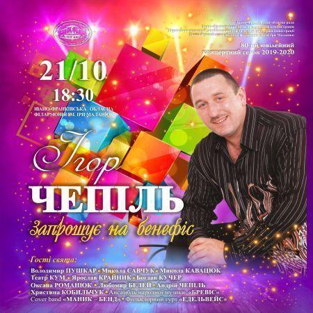 21 жовтня. Концерт Ігоря Чепіля у Івано-Франківську. Квитки тут
