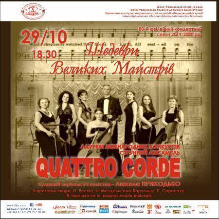 """29 жовтня Концерт Quattro corde """"Шедеври великих майстрів"""" у Івано-Франківську. Квитки тут"""