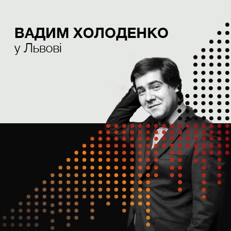 Фортепіанний речиталь Вадима Холоденка