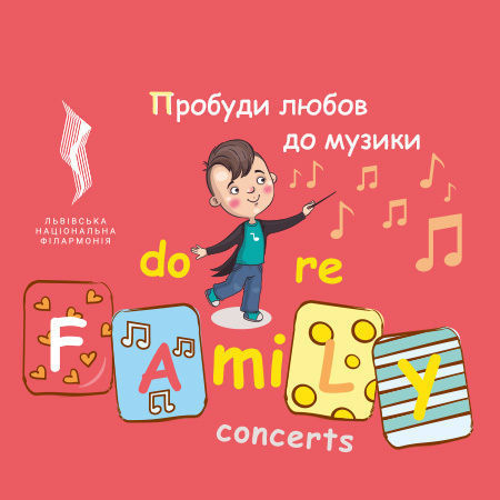 Моцарт,MozArt ,Вечір філармонії, Львівська філармонія,АСОЛФ, Хоровець
