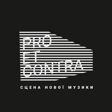 PRO ET CONTRA, СЦЕНА НОВОЇ МУЗИКИ, вечір філармонії, львівська філармонія