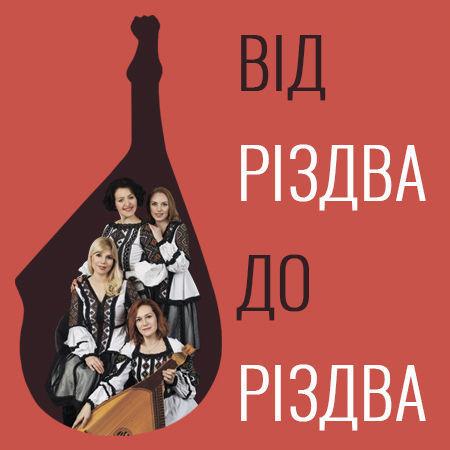 вечр , Філармонія , кожушко, кравець,марковський ,литвиненко