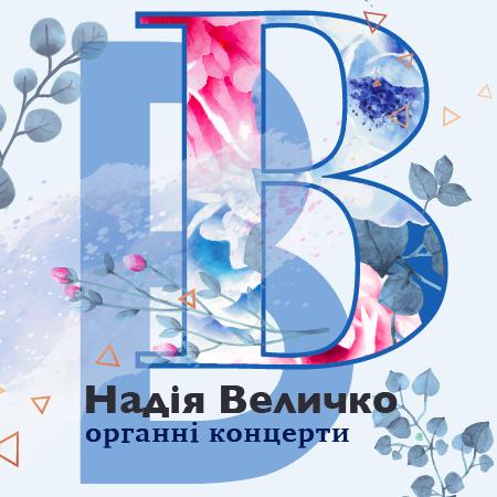Органні концерти Надії Величко