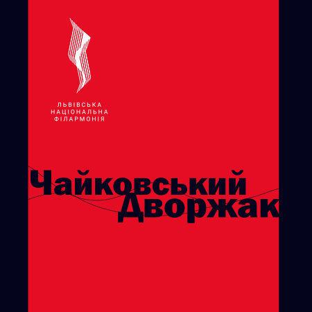 ЧАЙКОВСЬКИЙ & ДВОРЖАК,АСОЛФ ,романтика,вечір філармонії,класика
