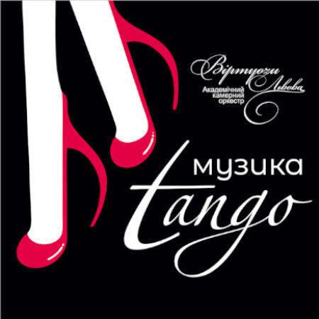 танго, вергун,віртуози львова,вечір філармонії, Львівська філармонія