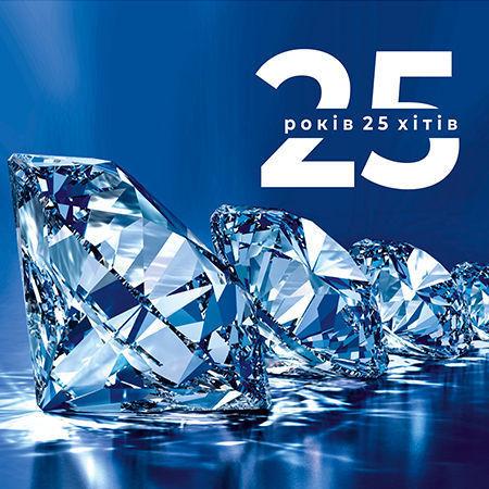 вечір філармонії, Львівська філармонія, віртуози львова, Бурко, 25 років, 25 хітів