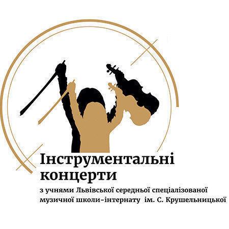 Віртуози львова,вергун,с.Крушельницька