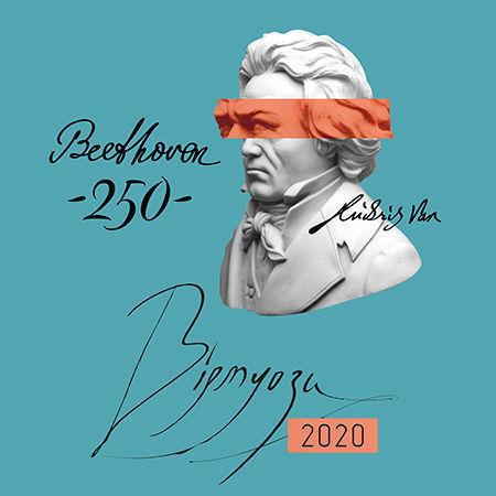 вечір філармонії, Львівська філармонія, віртуози 39, віртуози 2020, різікова,бехтховен