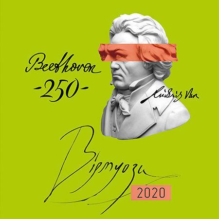 вечір філармонії, Львівська філармонія, віртуози 39, віртуози 2020,джурин , янг, драган,Бетховен