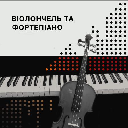 Максим Римар та Іван Остапович