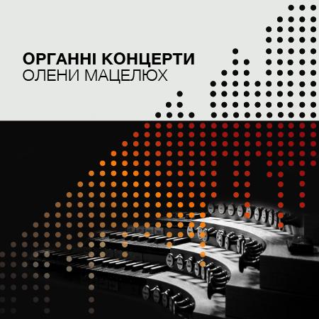 Органні концерти Олени Мацелюх