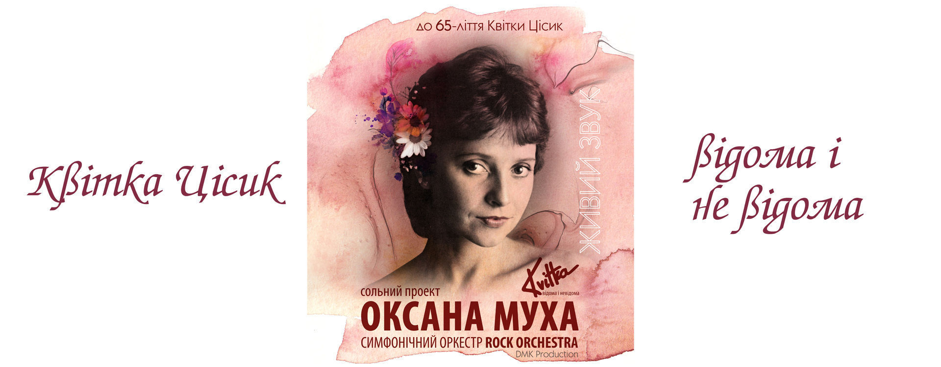 Buy ticket to Оксана Муха - Квітка 65 73d5819a5c276